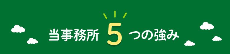 当事務所の5つの強み